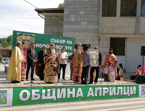 Празник и официално откриване на ремонтирания Новоселски Манастир ,,Св.Троица'' гр. Априлци